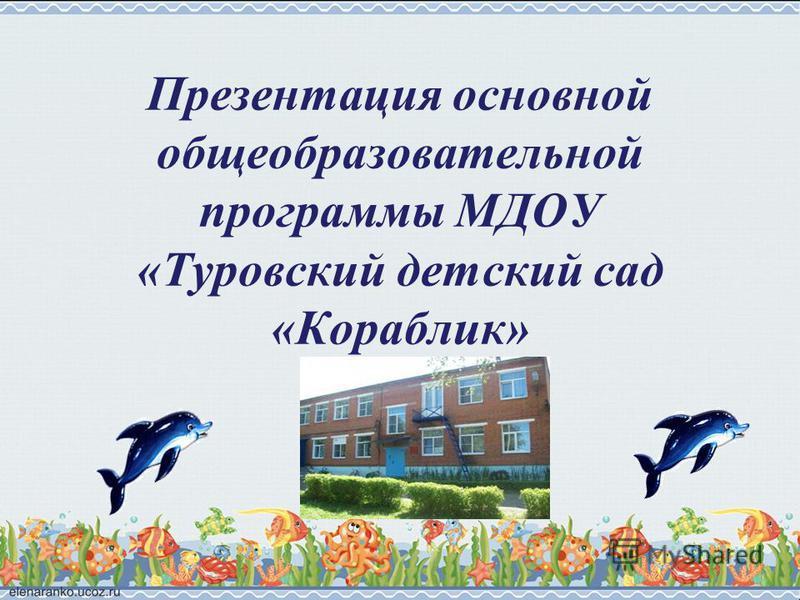 Презентация основной общеобразовательной программы МДОУ «Туровский детский сад «Кораблик»