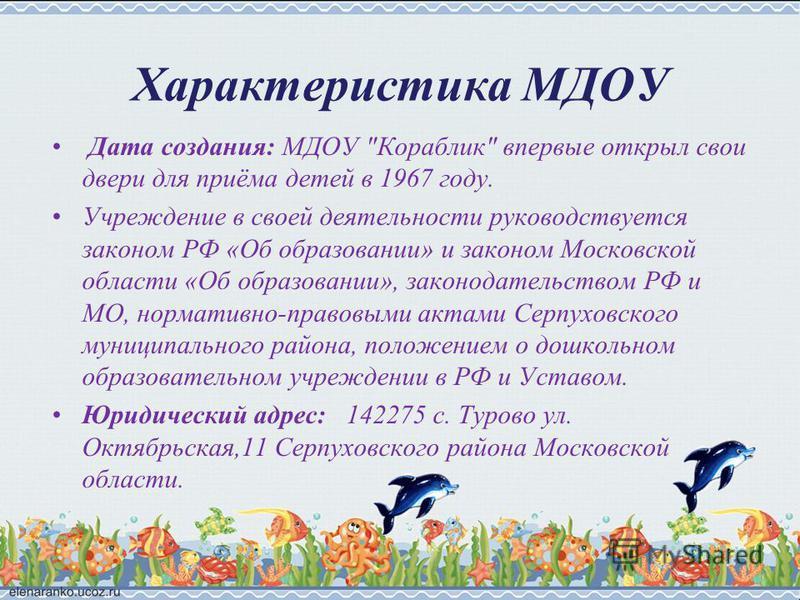 Характеристика МДОУ Дата создания: МДОУ