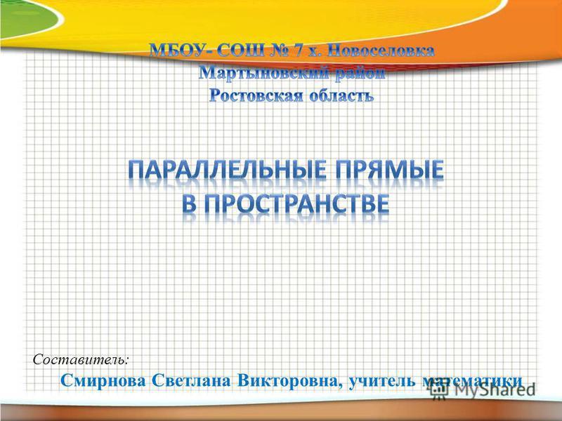 Составитель: Смирнова Светлана Викторовна, учитель математики