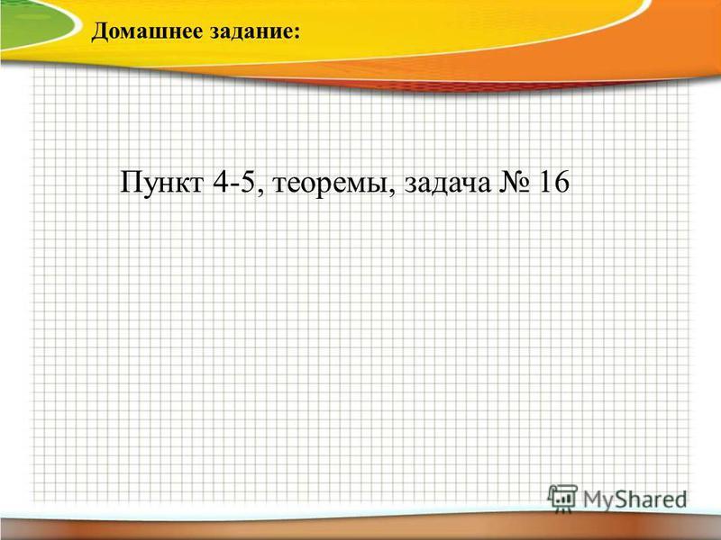 Домашнее задание: Пункт 4-5, теоремы, задача 16