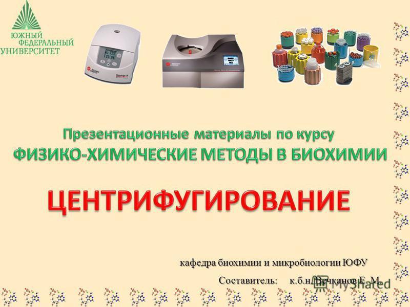 Составитель: к.б.н. Вечканов Е. М. кафедра биохимии и микробиологии ЮФУ