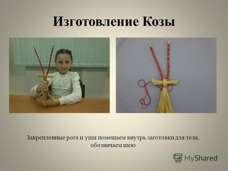 Изготовление Козы Закрепленные рога и уши помещаем внутрь заготовки для тела, обозначаем шею