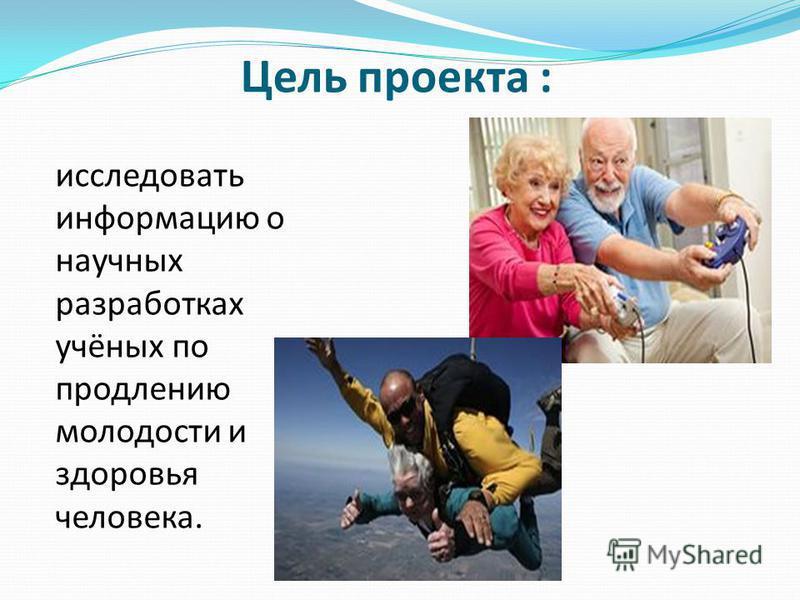 Гипотеза: средства продления молодости и долголетия существуют.