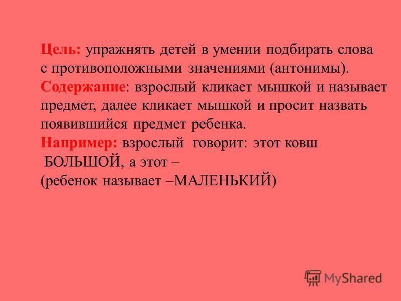 ИГРА: «СКАЖИ НАОБОРОТ» Автор-составитель: учитель-логопед МБДОУ 14 «Солнышко» Эстрик В.Я. г. Ковдор