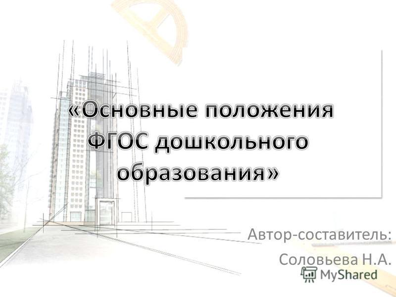 Автор-составитель: Соловьева Н.А.
