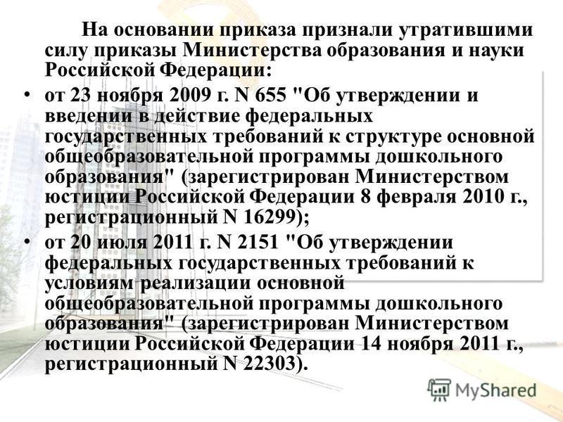 На основании приказа признали утратившими силу приказы Министерства образования и науки Российской Федерации: от 23 ноября 2009 г. N 655