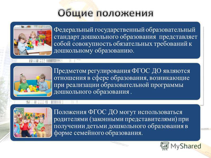Федеральный государственный образовательный стандарт дошкольного образования представляет собой совокупность обязательных требований к дошкольному образованию. Предметом регулирования ФГОС ДО являются отношения в сфере образования, возникающие при ре