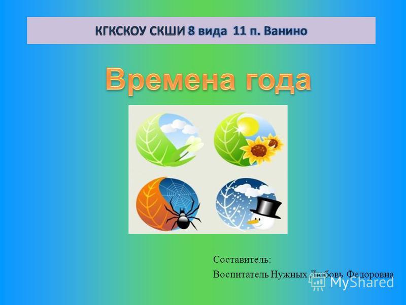 Составитель: Воспитатель Нужных Любовь Федоровна