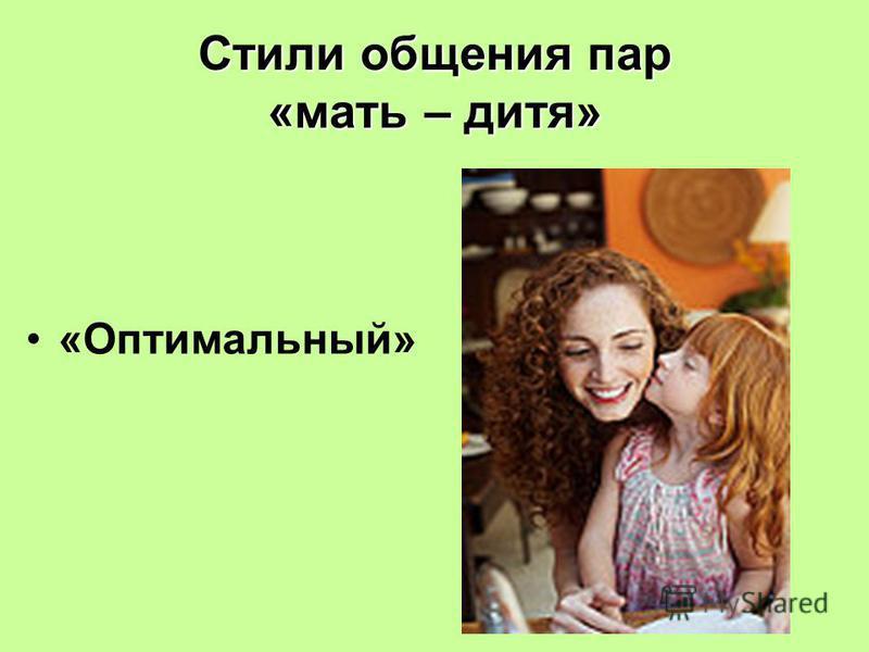 Стили общения пар «мать – дитя» «Оптимальный»