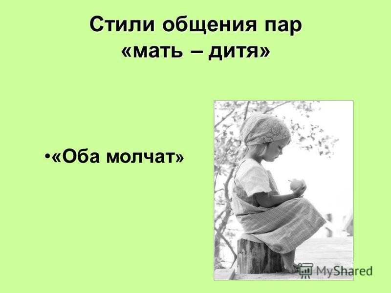 Стили общения пар «мать – дитя» «Оба молчат »