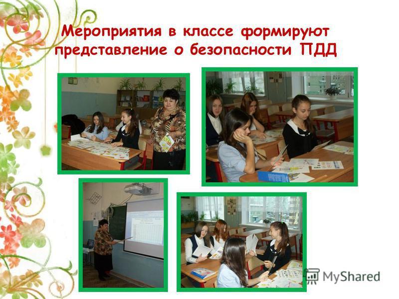 Мероприятия в классе формируют представление о безопасности ПДД