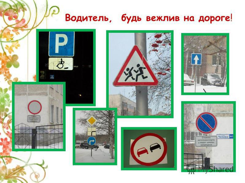 Водитель, будь вежлив на дороге!
