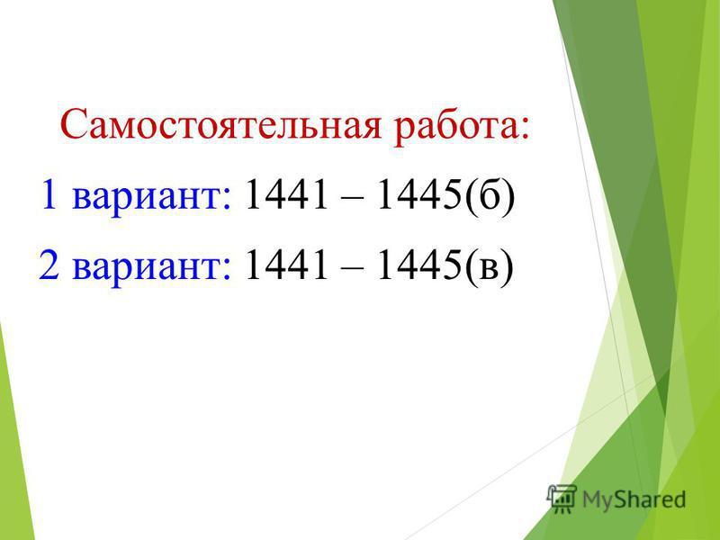 Самостоятельная работа: 1 вариант: 1441 – 1445(б) 2 вариант: 1441 – 1445(в)