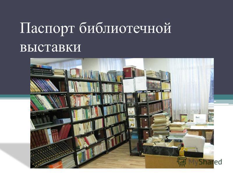 пример паспорта библиотечных книжных выставок