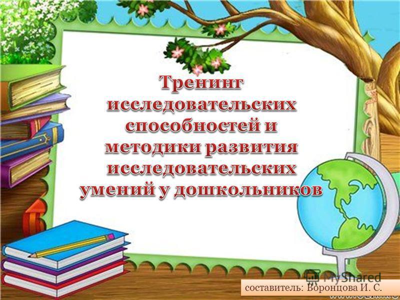 составитель: Воронцова И. С.