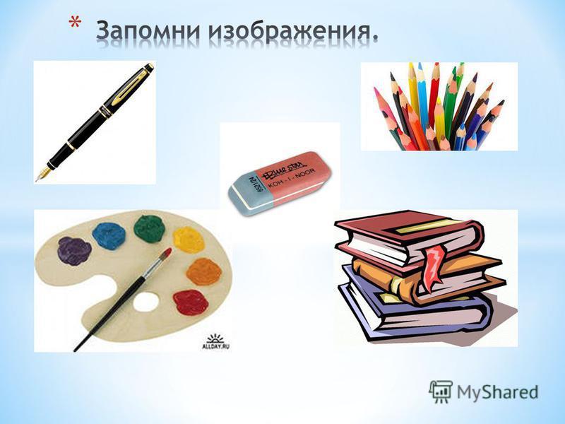 * Выбери предметы, которые ты возьмешь с собой в школу.