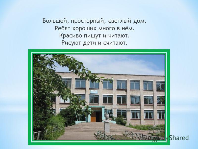 «Школа. Школьные принадлежности». Автор – составитель учитель-дефектолог МКДОУ 85 Илюшина Е.В.