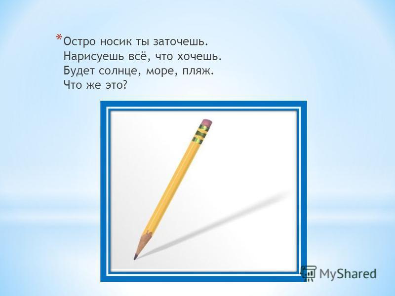 * Он учит детишек читать и писать, природу любить, стариков уважать.
