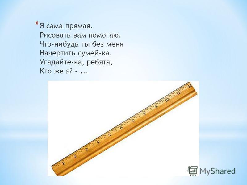 * Я маленькая прачка, друзья, Стираю старательно я. Если работу мне дашь - Зря трудился карандаш.