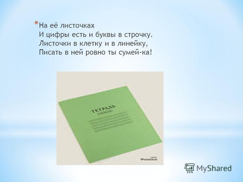 * Я всё знаю, всех учу, А сама всегда молчу. Чтоб со мною подружиться, Нужно чтению учиться.