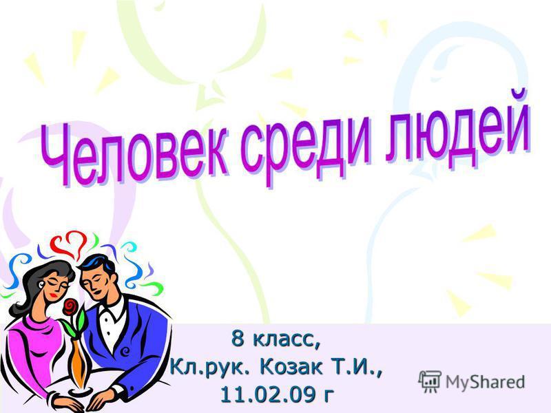 8 класс, Кл.рук. Козак Т.И., 11.02.09 г