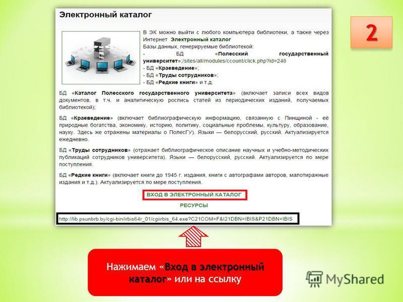 Вход в электронный каталог Нажимаем «Вход в электронный каталог» или на ссылку 2