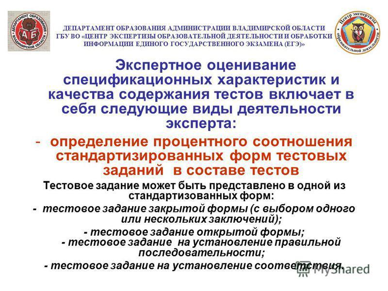 ДЕПАРТАМЕНТ ОБРАЗОВАНИЯ АДМИНИСТРАЦИИ ВЛАДИМИРСКОЙ ОБЛАСТИ ГБУ ВО «ЦЕНТР ЭКСПЕРТИЗЫ ОБРАЗОВАТЕЛЬНОЙ ДЕЯТЕЛЬНОСТИ И ОБРАБОТКИ ИНФОРМАЦИИ ЕДИНОГО ГОСУДАРСТВЕННОГО ЭКЗАМЕНА (ЕГЭ)» Экспертное оценивание специфика ценных характеристик и качества содержани