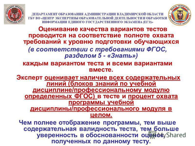 ДЕПАРТАМЕНТ ОБРАЗОВАНИЯ АДМИНИСТРАЦИИ ВЛАДИМИРСКОЙ ОБЛАСТИ ГБУ ВО «ЦЕНТР ЭКСПЕРТИЗЫ ОБРАЗОВАТЕЛЬНОЙ ДЕЯТЕЛЬНОСТИ И ОБРАБОТКИ ИНФОРМАЦИИ ЕДИНОГО ГОСУДАРСТВЕННОГО ЭКЗАМЕНА (ЕГЭ)» Оценивание качества вариантов тестов проводится на соответствие полноте о
