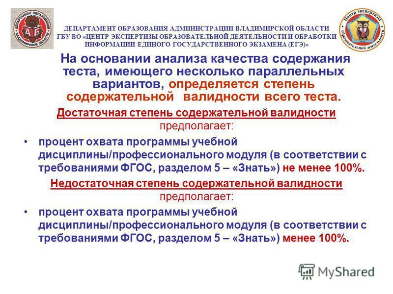 ДЕПАРТАМЕНТ ОБРАЗОВАНИЯ АДМИНИСТРАЦИИ ВЛАДИМИРСКОЙ ОБЛАСТИ ГБУ ВО «ЦЕНТР ЭКСПЕРТИЗЫ ОБРАЗОВАТЕЛЬНОЙ ДЕЯТЕЛЬНОСТИ И ОБРАБОТКИ ИНФОРМАЦИИ ЕДИНОГО ГОСУДАРСТВЕННОГО ЭКЗАМЕНА (ЕГЭ)» На основании анализа качества содержания теста, имеющего несколько паралл