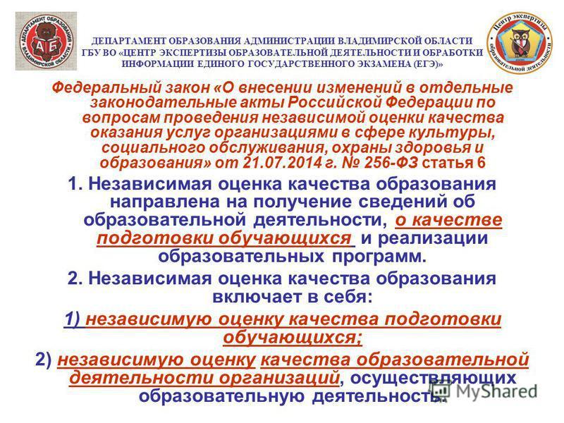 ДЕПАРТАМЕНТ ОБРАЗОВАНИЯ АДМИНИСТРАЦИИ ВЛАДИМИРСКОЙ ОБЛАСТИ ГБУ ВО «ЦЕНТР ЭКСПЕРТИЗЫ ОБРАЗОВАТЕЛЬНОЙ ДЕЯТЕЛЬНОСТИ И ОБРАБОТКИ ИНФОРМАЦИИ ЕДИНОГО ГОСУДАРСТВЕННОГО ЭКЗАМЕНА (ЕГЭ)» Федеральный закон «О внесении изменений в отдельные законодательные акты