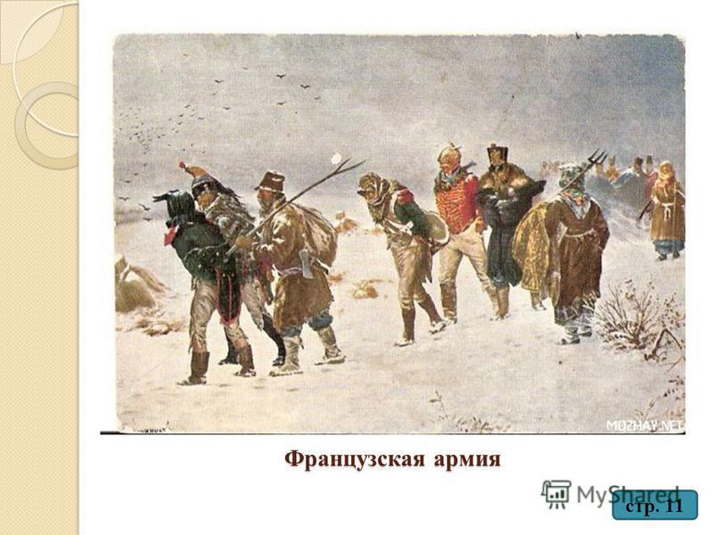 Французская армия стр. 11