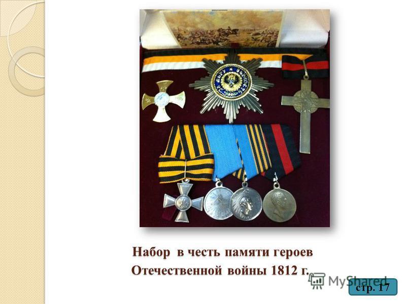 Набор в честь памяти героев Отечественной войны 1812 г. Набор в честь памяти героев Отечественной войны 1812 г. стр. 17
