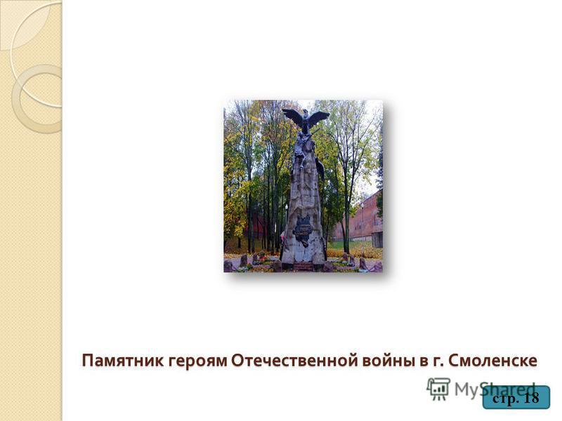 Памятник героям Отечественной войны в г. Смоленске стр. 18