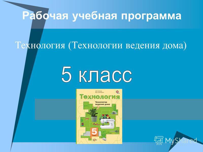 Рабочая учебная программа Технология (Технологии ведения дома)