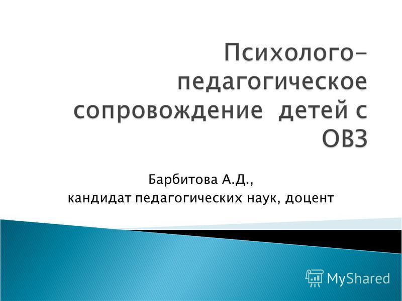 Барбитова А.Д., кандидат педагогических наук, доцент