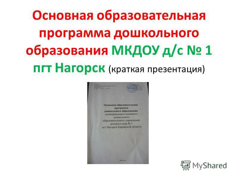 Основная образовательная программа дошкольного образования МКДОУ д/с 1 пгт Нагорск (краткая презентация)