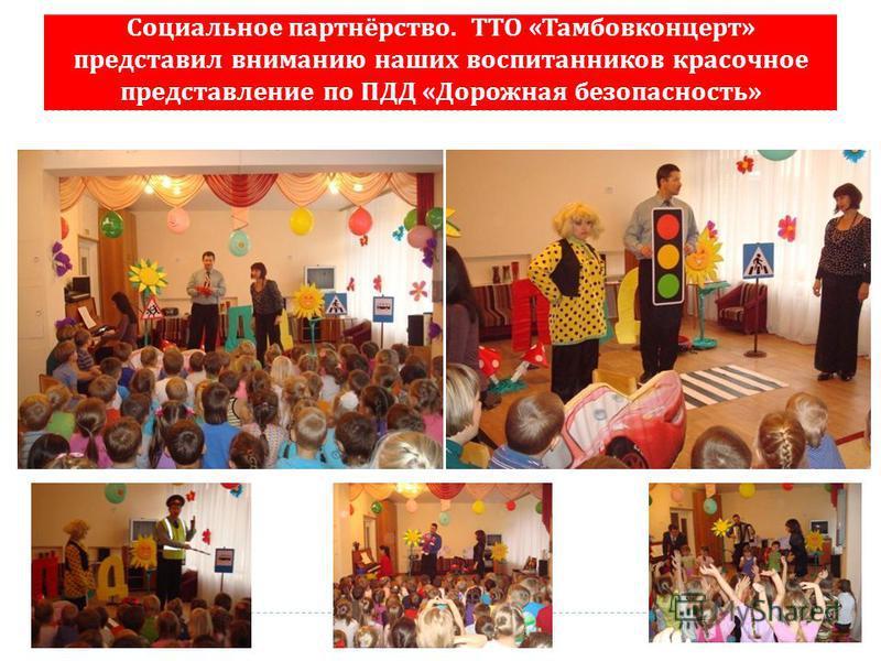 Социальное партнёрство. ТТО « Тамбовконцерт » представил вниманию наших воспитанников красочное представление по ПДД « Дорожная безопасность »