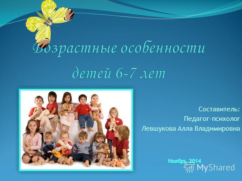 Составитель: Педагог-психолог Левшукова Алла Владимировна