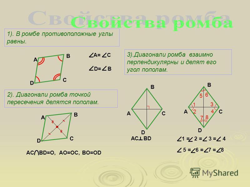 1). В прямоугольнике противоположные стороны и противоположные углы равны. 2). Диагонали прямоугольника равны и точкой пересечения делятся пополам. АВ=CD, BC=AD A= C, B = D AC BD=O, AO=OC, BO=OD A B C D ВD=AC A B C D A B C D О A B C D