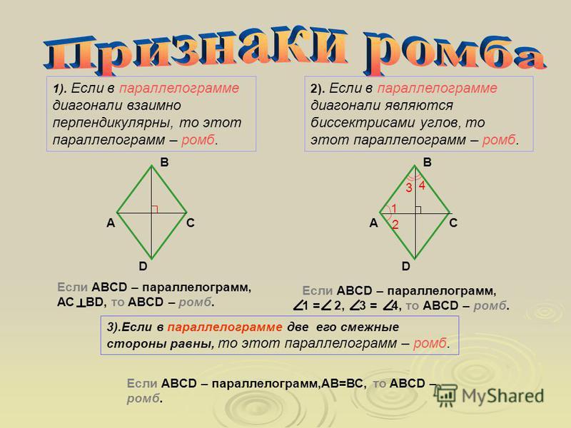 1). Если углы при основании трапеции равны, то она равнобедренная. 2). Если диагонали трапеции равны, то она равнобедренная. А ВС D А ВС D Если A = D, C = B, то ABCD – равнобедренная трапеция. ВD=AC Если,то ABCD – равнобедренная трапеция.