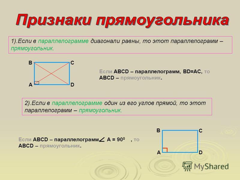 1). Если в параллелограмме диагонали взаимно перпендикулярны, то этот параллелограмм – ромб. А D В СА D В С 1 2 3 4 2). Если в параллелограмме диагонали являются биссектрисами углов, то этот параллелограмм – ромб. Если ABCD – параллелограмм, АС ВD, т