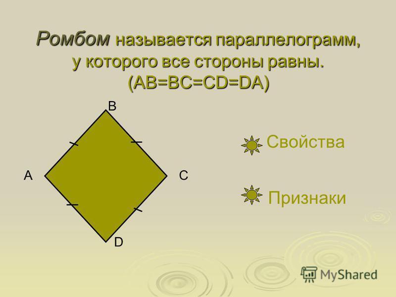 Свойства А ВС D Прямоугольником называется параллелограмм, у которого все углы прямые.( A = B= C= D) Признаки