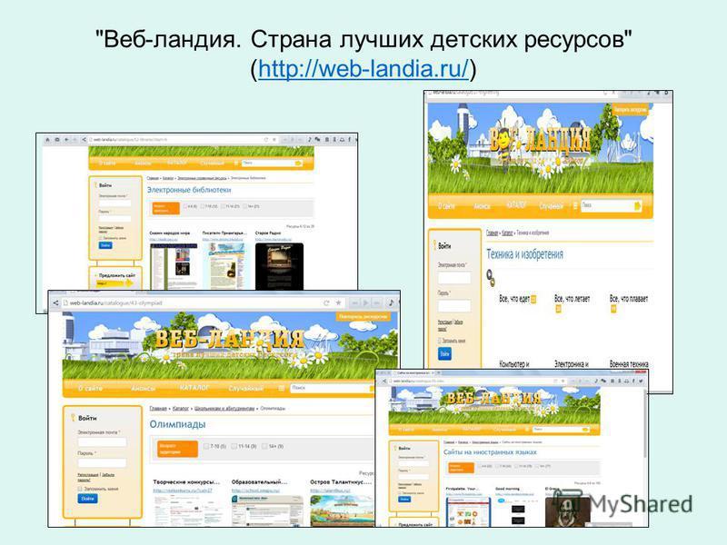 Веб-ландия. Страна лучших детских ресурсов (http://web-landia.ru/)http://web-landia.ru/