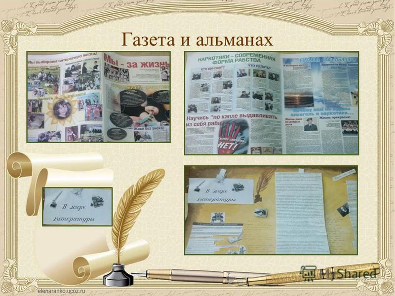 Газета и альманах