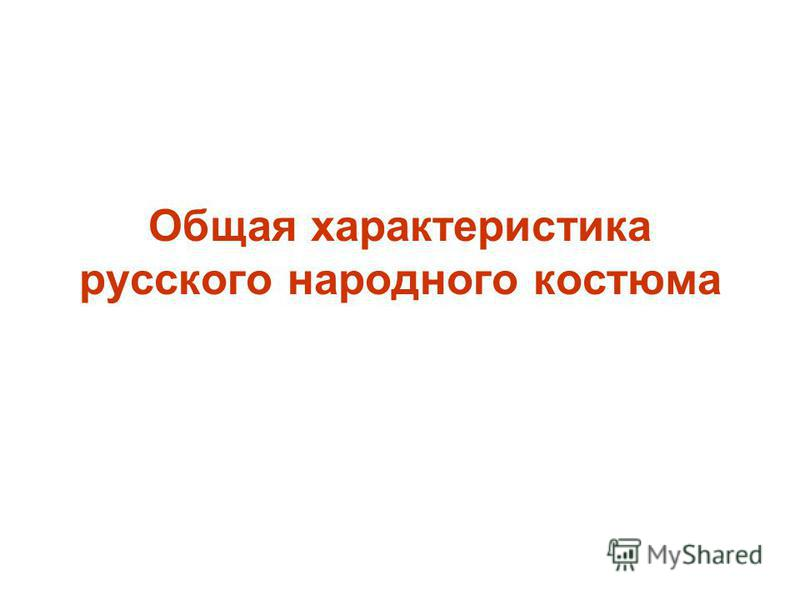Общая характеристика русского народного костюма