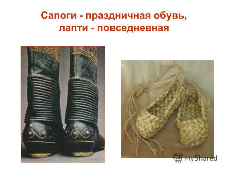 Сапоги - праздничная обувь, лапти - повседневная