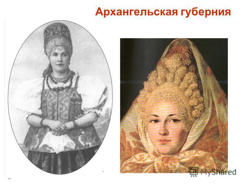 Архангельская губерния
