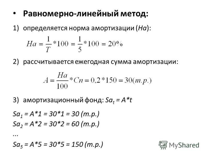 Равномерно-линейный метод: 1)определяется норма амортизации (На): 2)рассчитывается ежегодная сумма амортизации: 3)амортизационный фонд: Sа t = А*t Sа 1 = А*1 = 30*1 = 30 (т.р.) Sа 2 = А*2 = 30*2 = 60 (т.р.)... Sа 5 = А*5 = 30*5 = 150 (т.р.)