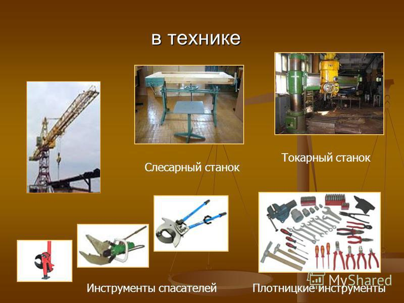 в технике Токарный станок Слесарный станок Плотницкие инструменты Инструменты спасателей