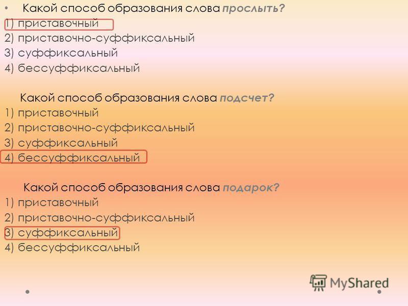 Какой способ образования слова прослыть? 1) приставочный 2) приставочно-суффиксальный 3) суффиксальный 4) бессуффиксальный Какой способ образования слова подсчет? 1) приставочный 2) приставочно-суффиксальный 3) суффиксальный 4) бессуффиксальный Какой